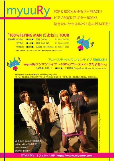 Myuury2009tour_s_2
